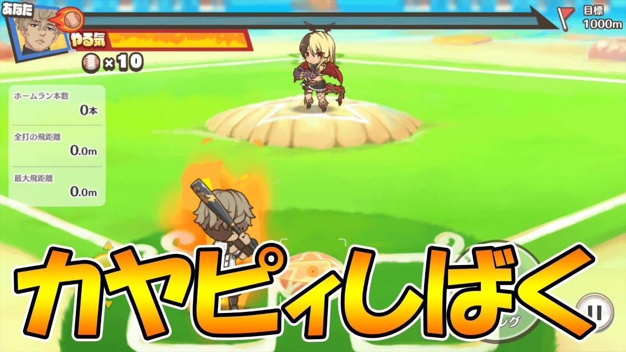【プリコネR】カヤピィをしばきたい【3日目】【ミサトの猛訓打撃道ホームランドリル】