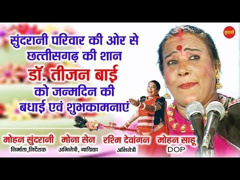 Dr. Teejan Bai Birthday Celebration   Mohan Sundrani   Mona Sen   Sundrani Production 2021
