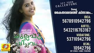 kaithavarambath-kinnaram-callertune-malayalam-movie-mullappoo-viplavam-pradeep-palluruthi