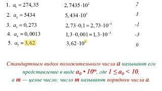 53. Стандартный вид положительного числа