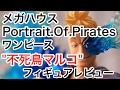 【レビュー】メガハウス Portrait.Of.Pirates ワンピース