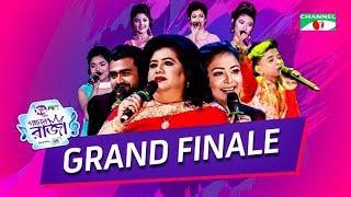 Gaaner Raja Grand Finale |  ACI XTRA FUN CAKE CHANNEL i GAANER RAJA | Reality Show | Channel i TV