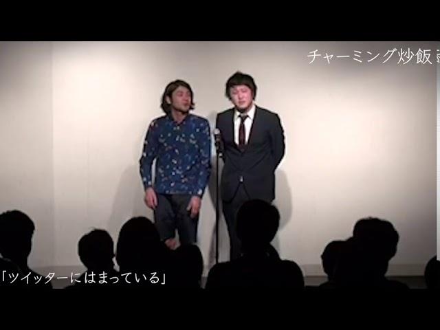 【チャーミング炒飯】漫才「ツイッターにはまっている」2015.11.3(火)ケイダッシュステージブロンズライブより