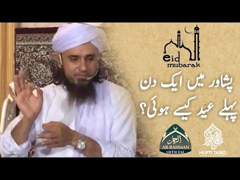 [Eid Mubarak] Peshawar Main Ek Din Pehle Eid Kaise Hue? (Mufti Tariq Masood Saheb)