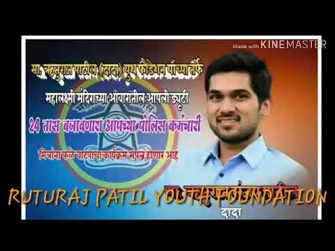 Ruturaj Patil youth Foundation .kolhapur