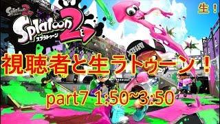 視聴者と生ラトゥーン!【part7】 thumbnail