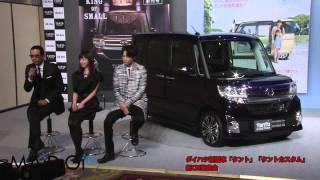 女優の菅野美穂さんが3日、東京都内で行われたダイハツの新型車「タント...