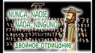 Испанский язык Урок 44 Algo especial №1 - двойное отрицание  (www.espato.ru)