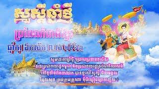 សួស្តីឆ្នាំថ្មី ឆ្នាំកុរ ឯកស័ក ពស 2563 Happy Khmer Year 2019
