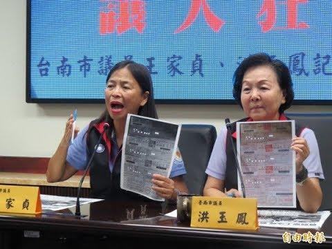 嚴重譴責台南議員【王家貞】【洪玉鳳】記者會不當!