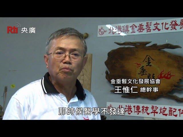 雲林北港犁炮篇・聽見台灣#07《旅行&文化》