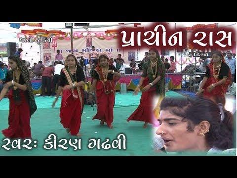 પ્રાચીન રાસ - કીરણ ગઢવી | Prachin Dandiya Raas - Kiran Gadhvi.