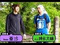 Wagakki Band 和楽器バンド 登山部 大山  亜沙さん&大さん