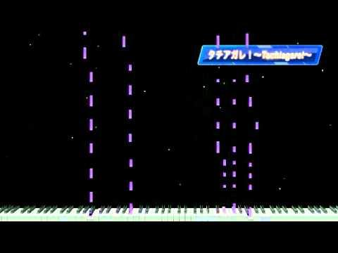 『タチアガレ!』をピアノで弾いてみた。