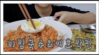 비빔국수&애호박전 꿀조합 JMT