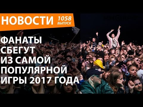 видео: Фанаты сбегут из самой популярной игры 2017 года. Новости