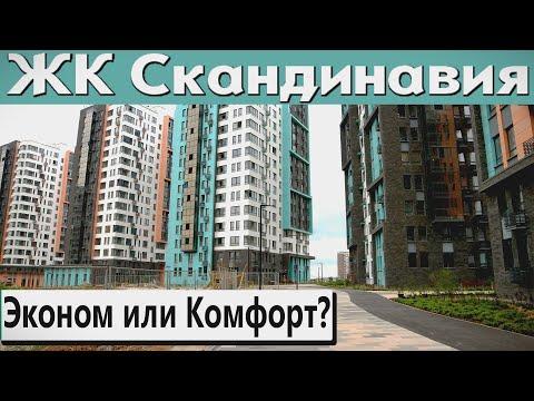 ЖК Скандинавия А101 -  Хочешь здесь купить квартиру?