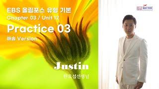 영웅아카데미 영어과 한효섭선생님(영웅) ㅡ 2020년 …