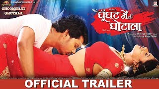 Ghoonghat Mein Ghotala | Bhojpuri Movie | Official Trailer