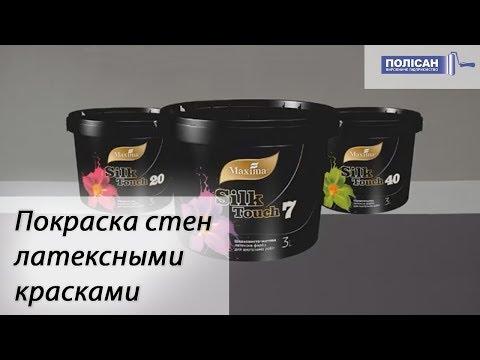 Покраска стен латексными красками Silk Touch TM Maxima