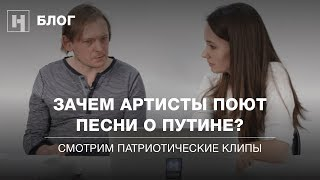 Смотрим патриотические клипы с Андреем Архангельским