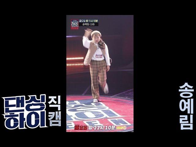댄싱하이 -[무편집/단독 직캠] 리아킴팀 송예림 무대 / DancingHigh @KBS2 Fri 11:10 PM