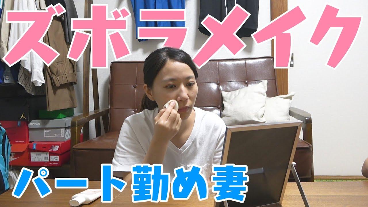 【コスメ紹介】31歳超ズボラ女子の毎日メイクが衝撃だった!