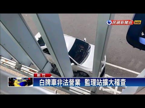 新豐後火車站白牌車出沒  監理站擴大稽查-民視新聞