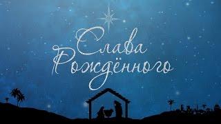 Рождественская проповедь: