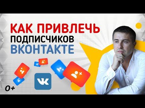 Как привлечь подписчиков в ВК без накрутки. Быстрый способ раскрутить группу ВКонтакте с нуля