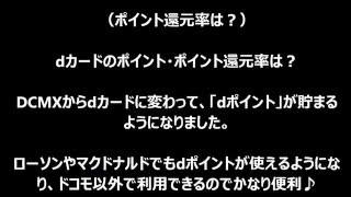 Dカード(DCMXカード)のお得なポイントサービス☆審査基準は甘い?