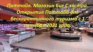 Паттайя Магазин Биг С экстра Открытие Паттайи для бескарантинного туризма с 1 октября 2021 года