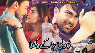 DOLI SAJA KE RAKHNA (1998) - SHAAN & REEMA KHAN - OFFICIAL MOVIE