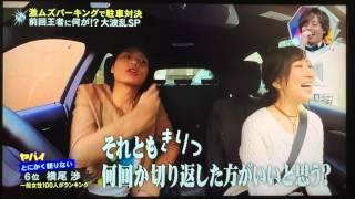 2017/02/06放送 キスマイBUSAIKU!? 過去最難関?激ムズパーキングで駐車...