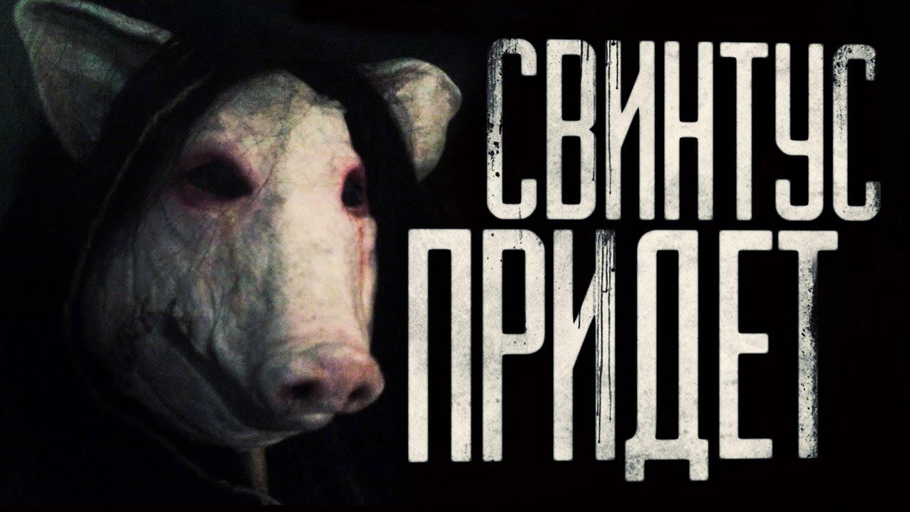 Страшные истории на ночь - Свинтус придёт.Страшилки на ночь . Scary stories