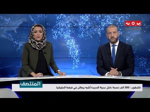 نشرة اخبار المنتصف 13 - 11 - 2018 | تقديم هشام جابر واماني علوان | يمن شباب