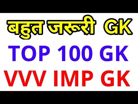 top 100 gk mcq questions answer ssc upsssc ias pcs upsc uppsc bpsc upp rrb up police pcs art culture