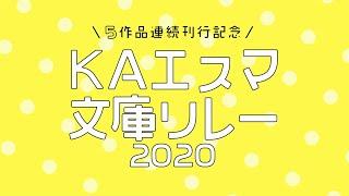 「KAエスマ文庫リレー2020」キャンペーンCM