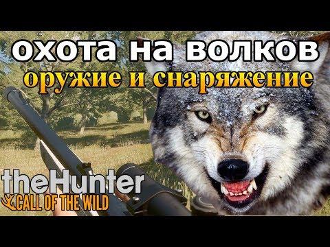 ОХОТА НА ВОЛКОВ оружие и снаряжение theHunter Call of the Wild