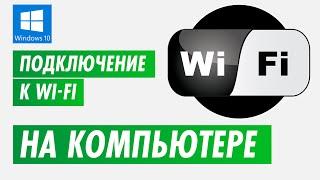 Подключение к беспроводной сети wi-fi на компьютере, ноутбуке на Windows 10(Видео о том, как подключить беспроводную сеть wi-fi на ноутбуке или компьютере под управлением операционной..., 2016-02-15T15:27:27.000Z)
