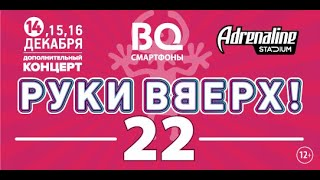 Руки Вверх Adrenaline Stadium 14 15 16 декабря 2018 Red