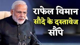 Supreme Court में बोली Modi Govt, क्यों और कैसे हुआ Rafale का सौदा
