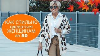 КАК СТИЛЬНО одеваться ЖЕНЩИНАМ за 50 СТИЛЬНЫЕ осенние ОБРАЗЫ