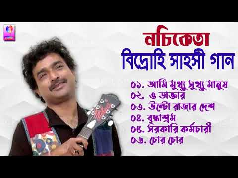 বিদ্রোহি সাহসী গান - নচিকেতা || Nachiketa Bengali Hit Songs || নচিকেতার (Nachiketa) বাংলা গান