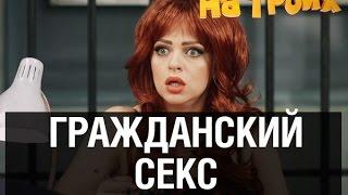 Гражданский муж – гражданский секс — На троих — 4 эпизод