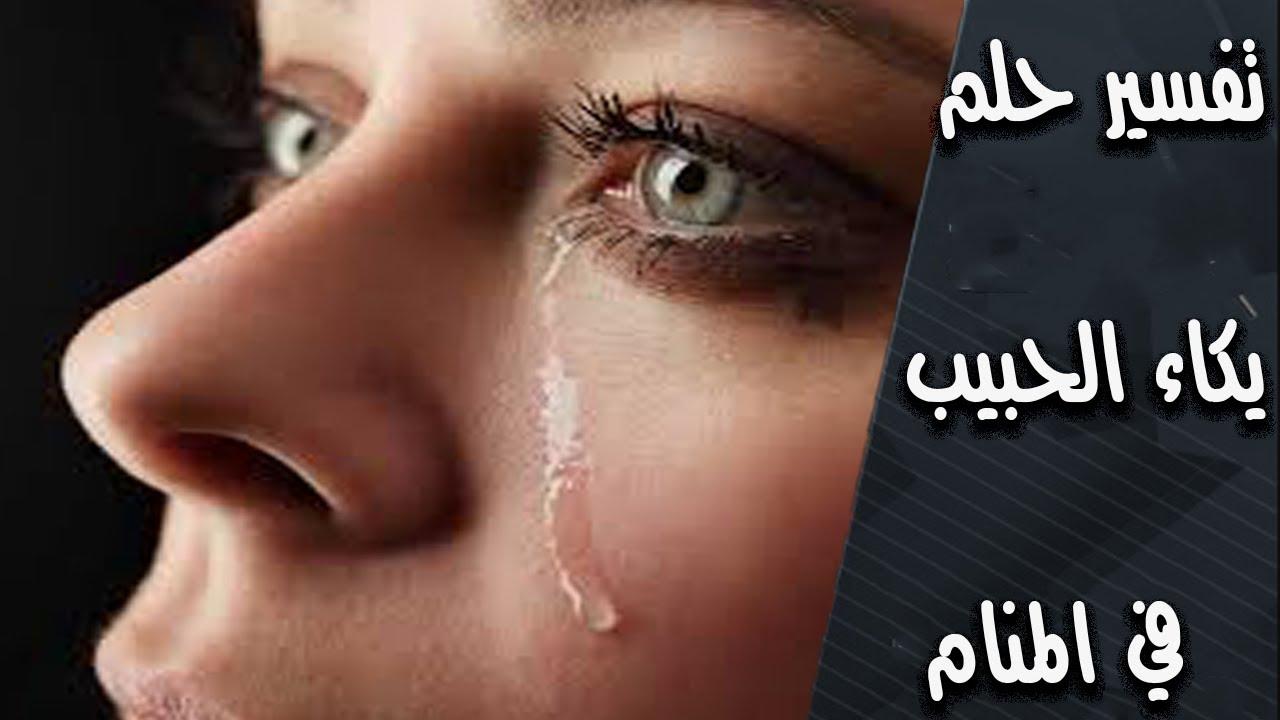 تفسير حلم بكاء الحبيب في المنام للمتزوجة والعزباء تفسير حلم شخص تحبه يبكي Youtube