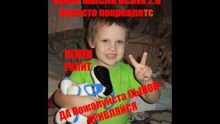 Хочу попасть на канал Мысли вслух 2.0  Васильевы Социальный сериал серия 42
