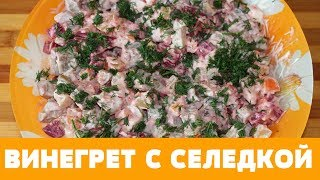 НЕОБЫЧНЫЙ И ВКУСНЫЙ ВИНЕГРЕТ С СЕЛЕДКОЙ #салат #рецепт #винегрет #селедка #кулинария