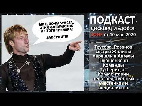 Трусова, Розанов, сёстры Жилины перешли в Ангелы Плющенко от Команды Тутберидзе. Все комментарии.