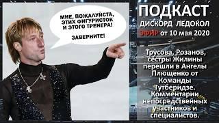 Трусова Розанов сёстры Жилины перешли в Ангелы Плющенко от Команды Тутберидзе Все комментарии